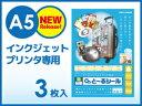 【耐水】【屋外】Myとーるシールインクジェットプリンタ用A5版 光沢紙 3枚入