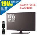 価格破壊SALE!!楽天最安値に挑戦中!19型ハイビジョンLED液晶テレビがこの価格!!