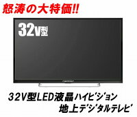 怒涛の大特価SALE!!br【新品】brWILDCARDワイルドカードbr32V型LED液晶ハイビジョン地