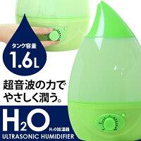 【新品】SIS エスアイエス H2O 超音波加湿器 LED付き グリーン J22-GR