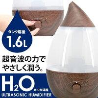 【新品】SIS H2O 木目調超音波加湿器 しずく型 J22W