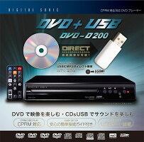 �ں����ʡ�FIFTY �ե��եƥ� CPRM�����б� DVD�ץ졼�䡼 DVD-D200