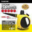 【新品】【大掃除】【清掃用具】MACROS マクロススチームジェットクリーナー STEAM JET CLEANERMEH-19【日暮里店】