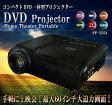 【新品】LED光源ポータブルDVD内蔵一体型プロジェクターFF-5554【日暮里店】