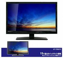 【新品】エスキュービズム ASPLITY 19V型地上デジタルハイビジョンLED液晶テレビ AT-19G01S