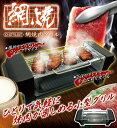 SALE!!【新品】ピーナッツクラブ網焼肉グリルKK-00271【日暮里店】