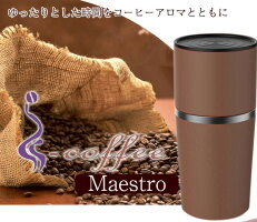 【新品】WAGANSE/わがんせ コーヒーマエストロ WGCM900