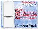 サマーSALE!!【新古品!!】Panasonic/パナソニックパーソナル2ドア冷凍冷蔵庫NR-B145W-W【日暮里店】