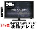 【新品】WILDCARD/ワイルドカードnexxion 24V型地上デジタルLED液晶テレビWS-TV2455B【日暮里店】