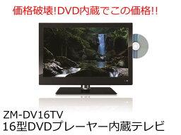 決算SALE!!楽天最安値に挑戦中!!【新品】レボリューション16型DVDプレーヤー搭載テレビZM-DV16TV【日暮里店】