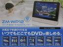 値下げ!【新品】レボリューション12インチ防水ポータブルDVDプレーヤーZM-WP12【日暮里店】