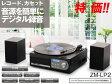 SALE!!【新品】レボリューションレコードCDカセット マルチコンポZM-LP2【日暮里店】