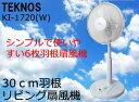 SALE!【新品】TEKNOS/テクノス30cm6枚羽根リビング扇風機KI-1720(W)【日暮里店】