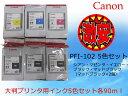 SALE!!【訳あり未使用】Canon大判プリンタ用インクPFI-102 5色セット 各90mlシアン・マゼンタ・イエロー・ブラック・マットブラック…