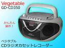 【新品】Vegetable ベジタブルCDラジオカセットレコーダーGD-CD350【日暮里店】