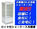 SALE!【新品】SIS/エスアイエスロック付き冷蔵ショーケースホワイトTBSC-T95F-R-WH95L【日暮里店】