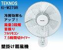 SALE!!【新品】TEKNOS/テクノス30cm壁掛けフルリモコン扇風機KI-W279R【日暮里店】