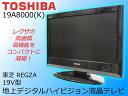 SALE!【中古】TOSHIBA 東芝19V型地上デジタルハイビジョン液晶テレビREGZA レグザムーンブラック19A8000(K)2010年製【日暮里店】