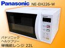 【中古】【高年式】Panasonic パナソニック単機能レンジヘルツフリー22LホワイトNE-EH226-W2014年製【日暮里店】