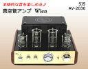 【新品】SIS エスアイエス真空管アンプ WienAV-2030【日暮里店】