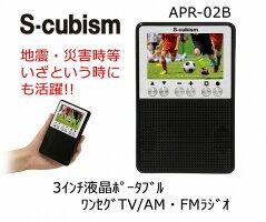 【新品】S-cubism/エスキュービズム 3インチ液晶ポータブルワンセグTV/AM・FMラジオ APR-02B