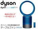 SALE!!【展示品】【アウトレット品】【中古】Dyson ダイソンDyson Pure Cool Linkテーブルファン空気清浄機能付きファンアイアン/ブルーDP01IB【日暮里店】