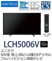 【新品】UNITECH ユニテク 50V型 地上/BS/110度CSデジタル フルハイビジョン液晶テレビ ブラック LCH5006V