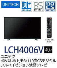 【新品】UNITECH ユニテク 40V型 地上/BS/110度CSデジタル フルハイビジョン液晶テレビ ブラック LCH4006V