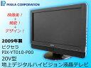 SALE!!【中古】PIXELA ピクセラ20V型 地上デジタルハイビジョン液晶テレビPRODIA プロディアブラックPIX-YT010-P002009年製【日暮里店】