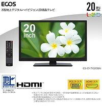 【新品】ECOS/イーコス 20V型地上デジタルハイビジョンLED液晶テレビ ES-D1T020SN