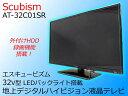 えっ!?32型液晶テレビがこの価格?!HDMI接続で、ゲームもレコーダーも簡単接続!外付けHDD録画機能搭載の32V型ハイビジョン液晶です!!