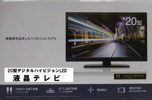 【新品】レボリューション 20型デジタルハイビジョンLED液晶テレビ