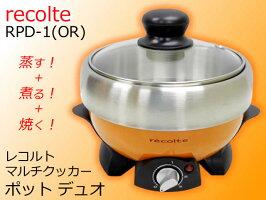 【・未使用】recolte レコルト recolte Pot DUO レコルト ポット デュオ オレンジ RPD-1(OR)