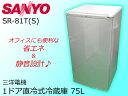 【中古】SANYO 三洋電機1ドア直冷式冷蔵庫75L 右開きヘアラインシルバーSR-81T(S)2009年製【日暮里店】