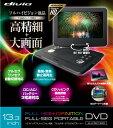【新品】KAIHOU13.3インチフルハイビジョン液晶フルセグ搭載ポータブルDVDプレーヤー・3電源対応(AC/DC/バッテリー)・CDリッピング機能搭載・車載...