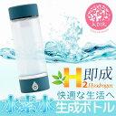 SALE!!【新品】SKRコンパクト水素水生成器ボトルH60006シルバー【日暮里店】