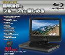 6/30まで!決算SALE!!【新品】レボリューション10インチポータブル ブルーレイプレーヤーZM-10BD