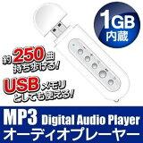 6/30まで!決算SALE!!【新品】アイ・テックMP3デジタルオーディオプレーヤーMP-T1GBホワイト