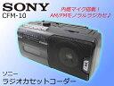 【中古】SONY ソニーラジオカセットコーダーラジカセCFM-10