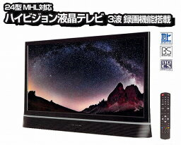 SALE!【新品】レボリューション24V型MHL対応ハイビジョン液晶テレビ3波録画機能搭載