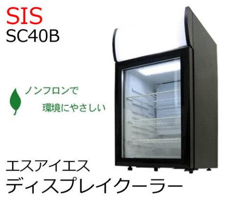 年末年始SALE!!当店実店舗価格29800円が・・⇒⇒22700円!!【新品】SIS エスアイエスディスプレイクーラーショーケース冷蔵庫カラー:ブラックSC40B