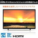 SALE!!好評により7/31まで延長!【新品】レボリューション32型デジタルハイビジョンLED液晶テレビZM-01S3200TV