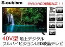 楽天最安値に挑戦中!【新品】S-cubism/エスキュービズム40V型外付けHDD録画対応地上デジタルフルハイビジョンLED液晶テレビAT-40CM01SR