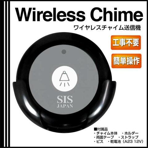 【新品】SIS/エスアイエスワイヤレスチャイム送信機F008