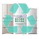 リサイクル対応パック:電気冷蔵庫/電気冷凍庫(容量 171L以上)