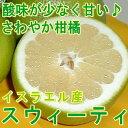 イスラエル産 スウィーティ かんきつ大玉 27個入り(約450g/1個)緑でも完熟しています。上品な甘さで心地いい癒し系柑橘スイーテイです♪