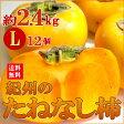 【お試し!送料無料】和歌山産 たねなし柿約2.4kg Lサイズ 12個入り●店長おすすめ果物です紀州特産の「種のない」甘いカキです 平核無し柿