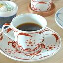 【砥部焼 梅山窯】赤太陽のコーヒーカップ