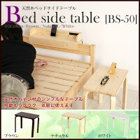 天然木北欧パイン材のベッドサイドテーブル