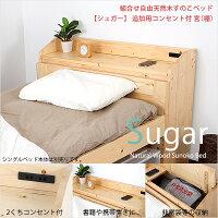 すのこベッド組合せ自由天然木すのこベッドSugar【シュガー】追加宮(棚)高さ調節可能北欧ベッド木製ベッド新生活ベッドシンプル送料無料